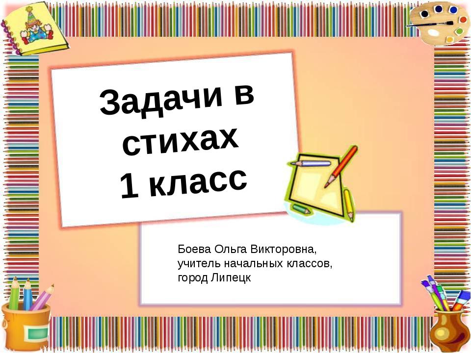 Задачи в стихах 1 класс Боева Ольга Викторовна, учитель начальных классов, го...