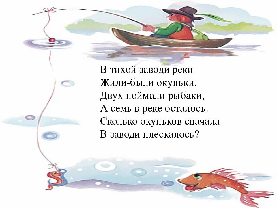 В тихой заводи реки Жили-были окуньки. Двух поймали рыбаки, А семь в реке ост...