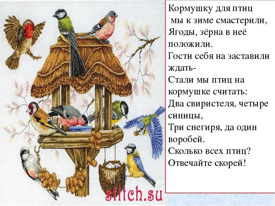 Кормушку для птиц мы к зиме смастерили, Ягоды, зёрна в неё положили. Гости се...
