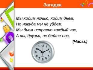 Интернет ресурсы: http://www.sport-71.ru/home/product-details/685-shaxmaty-gr