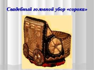 Свадебный головной убор «сорока»