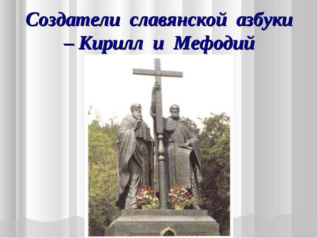Создатели славянской азбуки – Кирилл и Мефодий