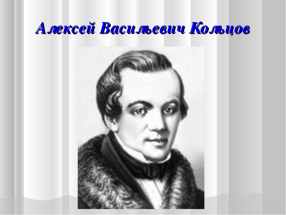 Алексей Васильевич Кольцов