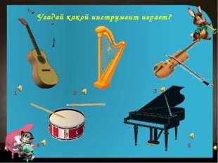 Угадай какой инструмент играет? 1 2 3 4 5