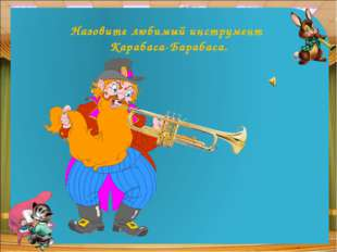 Назовите любимый инструмент Карабаса-Барабаса.