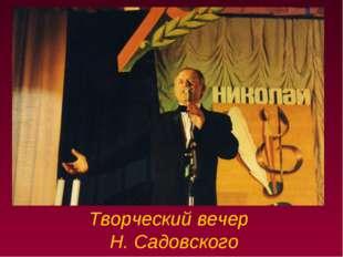 Творческий вечер Н. Садовского