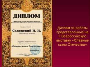 Диплом за работы представленные на II Всероссийскую выставку «Славные сыны От