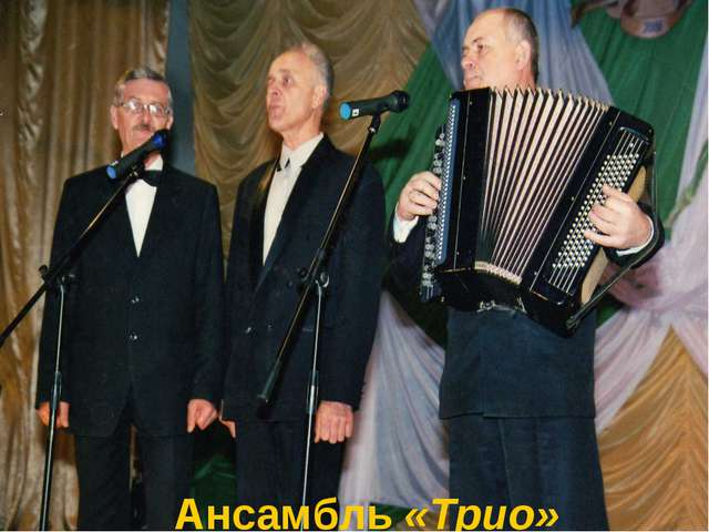 Ансамбль «Трио»