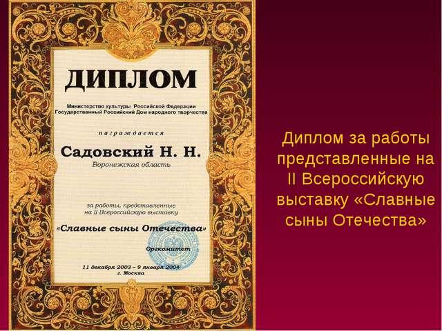 Диплом за работы представленные на II Всероссийскую выставку «Славные сыны От...