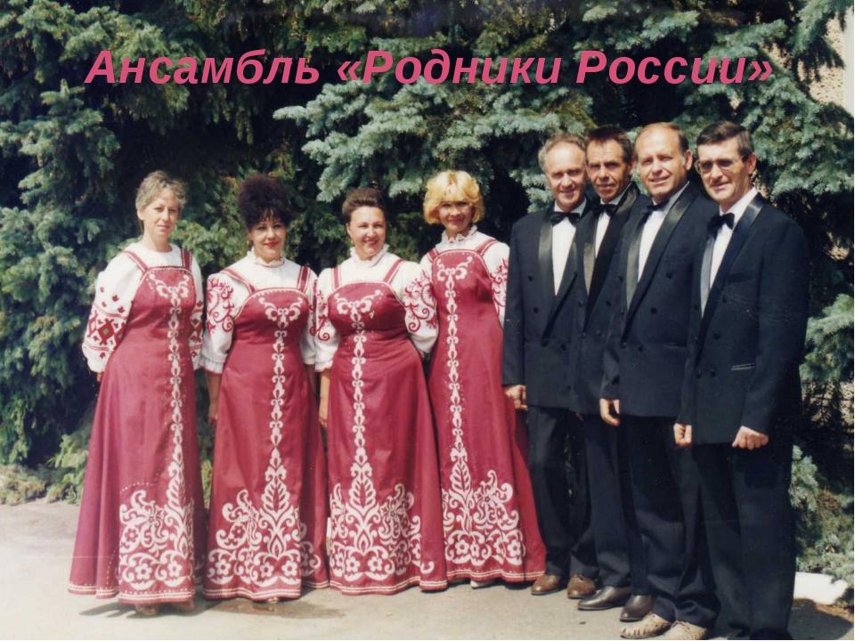 Ансамбль «Родники России»