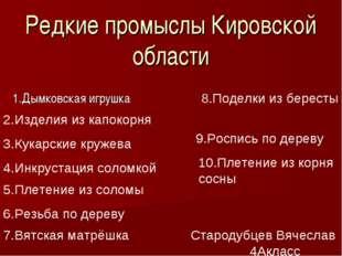 Редкие промыслы Кировской области 1.Дымковская игрушка 2.Изделия из капокорня