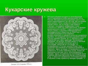 Кукарские кружева Вятская губерния входила в своеобразный «куст» кружевоплете