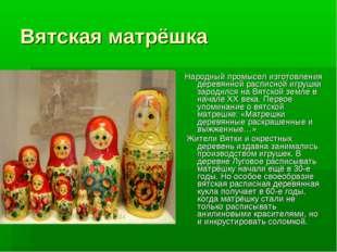 Вятская матрёшка Народный промысел изготовления деревянной расписной игрушки