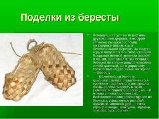 Поделки из бересты Пожалуй, на Руси не встретишь другое такое дерево, о кото