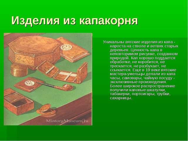 Вятские Кружева Презентация