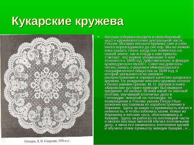 Кукарские кружева Вятская губерния входила в своеобразный «куст» кружевоплете...