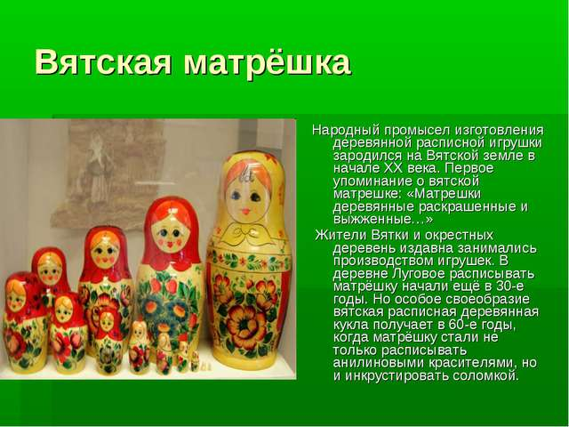 Вятская матрёшка Народный промысел изготовления деревянной расписной игрушки...