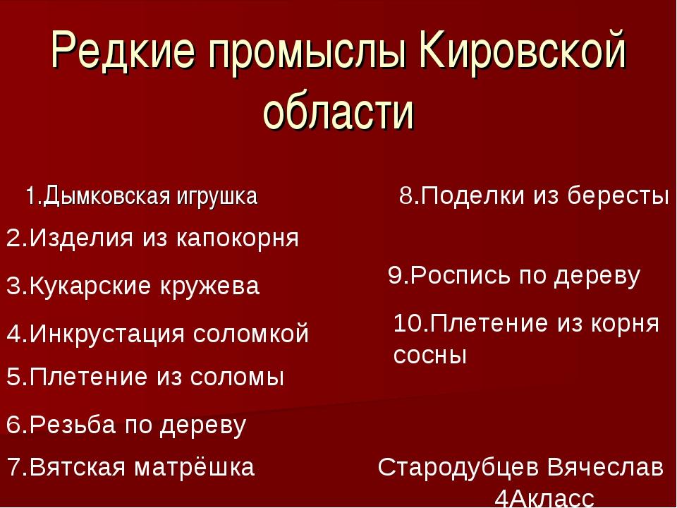 Редкие промыслы Кировской области 1.Дымковская игрушка 2.Изделия из капокорня...