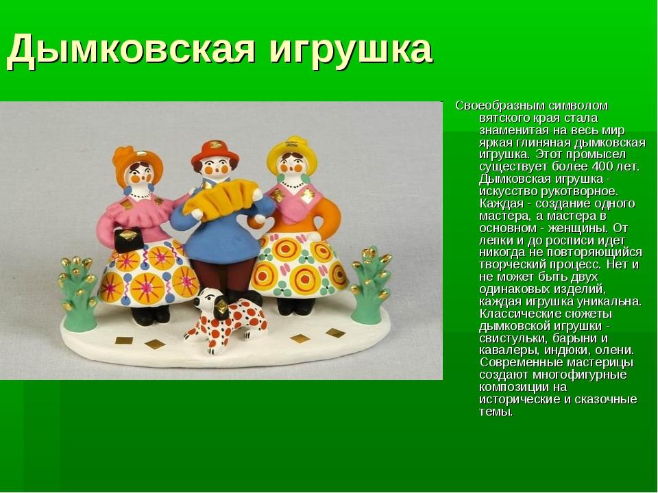 Дымковская игрушка Своеобразным символом вятского края стала знаменитая на ве...