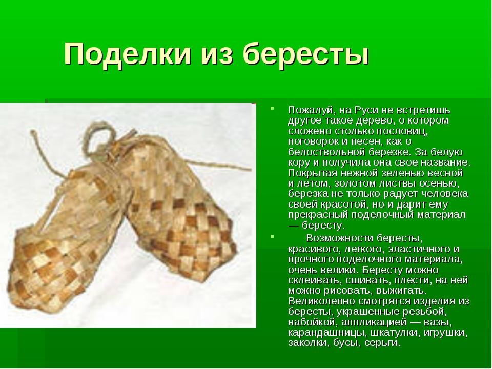 Поделки из бересты Пожалуй, на Руси не встретишь другое такое дерево, о кото...