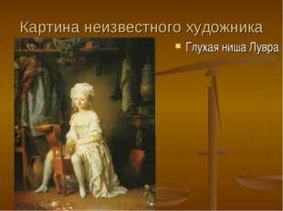 Картина неизвестного художника Глухая ниша Лувра