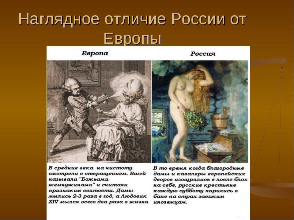 Наглядное отличие России от Европы