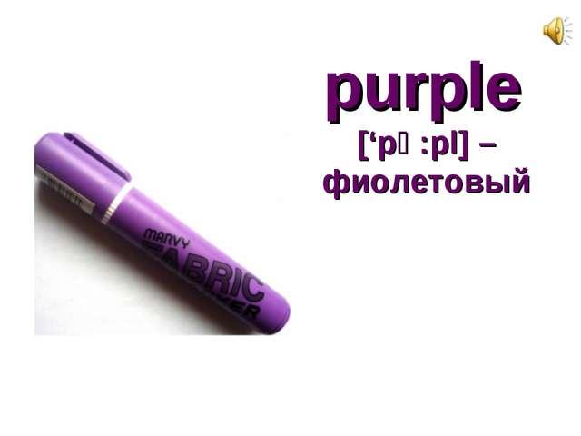 purple ['pә:pl] – фиолетовый