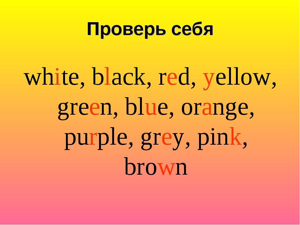 white, black, red, yellow, green, blue, orange, purple, grey, pink, brown Про...