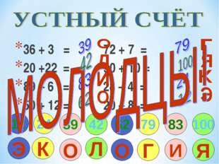 36 + 3 = 72 + 7 = 20 +22 = 90 + 10 = 89 – 6 = 28 – 4 = 50 + 12 = 20 – 8 = 12