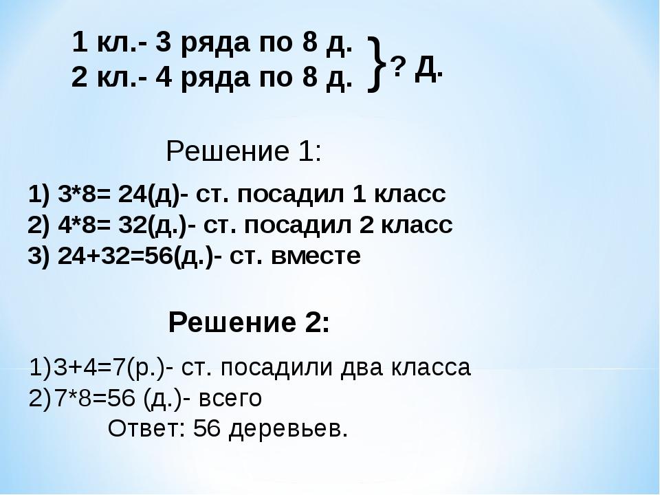 1 кл.- 3 ряда по 8 д. 2 кл.- 4 ряда по 8 д. ? Д. } Решение 1: 1) 3*8= 24(д)-...