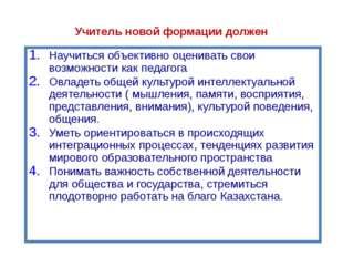 Пути становления Учителя новой формации Подготовка в ВУЗе: Научно-теоретическ