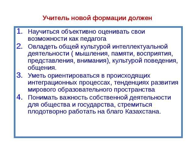 Пути становления Учителя новой формации Подготовка в ВУЗе: Научно-теоретическ...