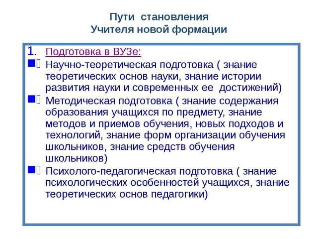 Пути становлении Учителя новой формации Совершенствование в школе- создание у...
