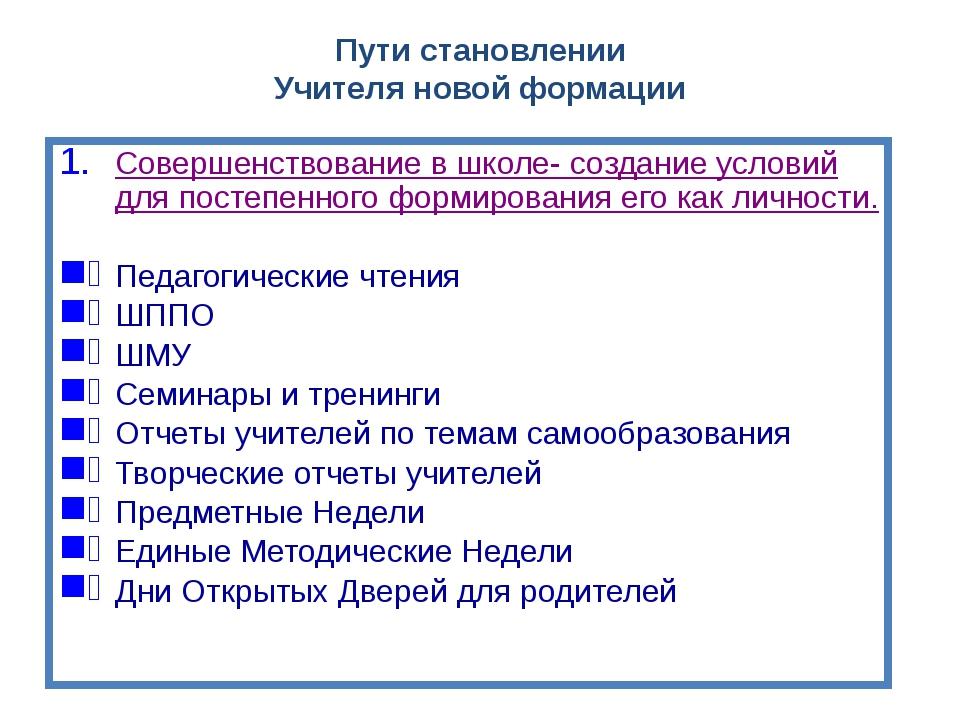 Пути становлении Учителя новой формации Самообразование: Стремление к самообр...