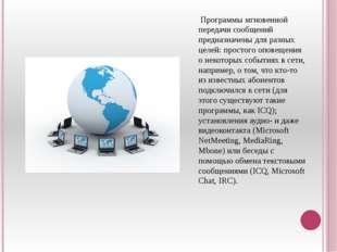 Интернет-телефония в системе Skype. Скайп (или Skype) – это программа, позвол