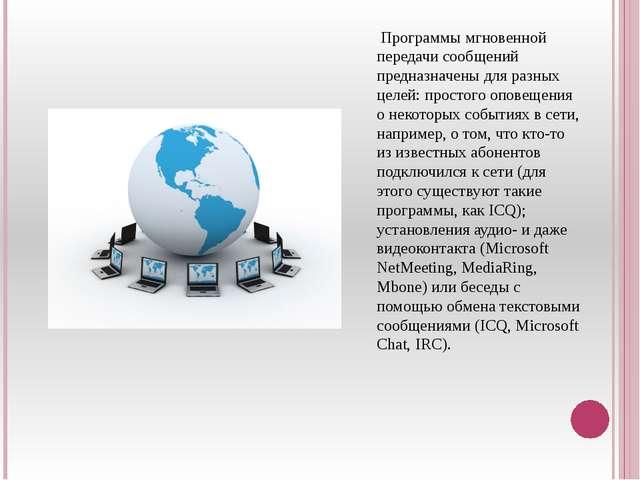 Интернет-телефония в системе Skype. Скайп (или Skype) – это программа, позвол...