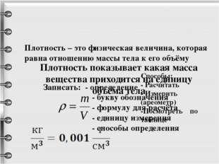 Плотность показывает какая масса вещества приходится на единицу объёма тела