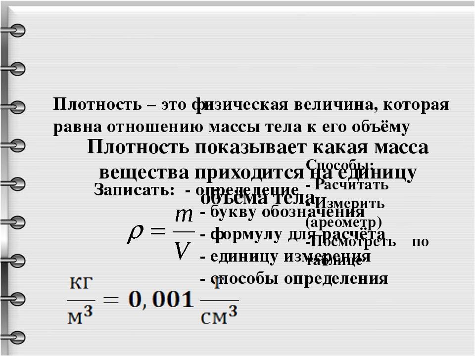 Плотность показывает какая масса вещества приходится на единицу объёма тела...