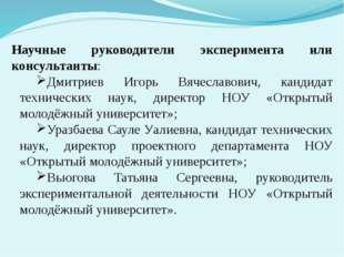 Научные руководители эксперимента или консультанты: Дмитриев Игорь Вячеславов