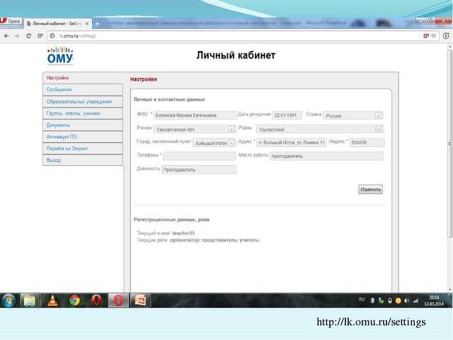 http://lk.omu.ru/settings