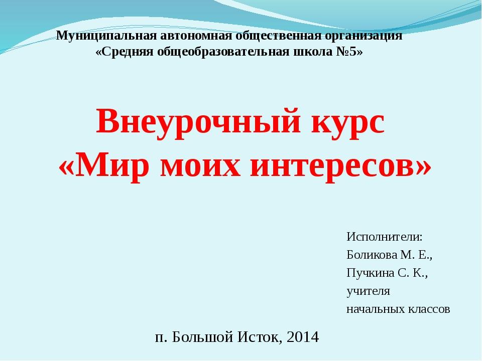 Муниципальная автономная общественная организация «Средняя общеобразовательна...
