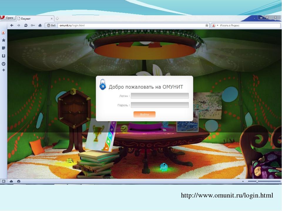 http://www.omunit.ru/login.html