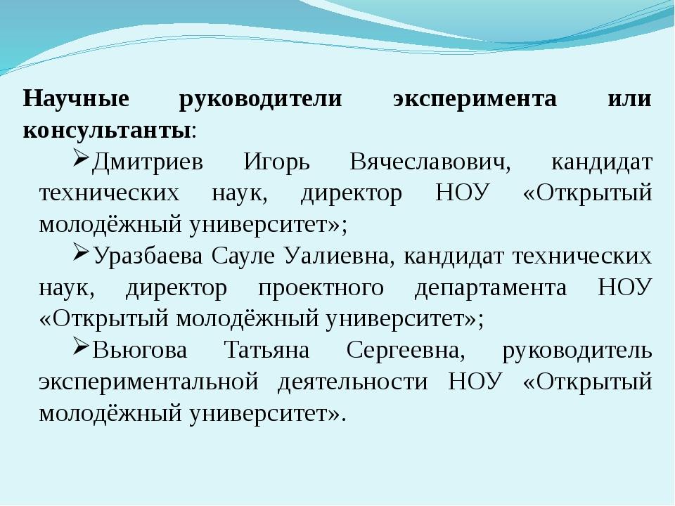 Научные руководители эксперимента или консультанты: Дмитриев Игорь Вячеславов...