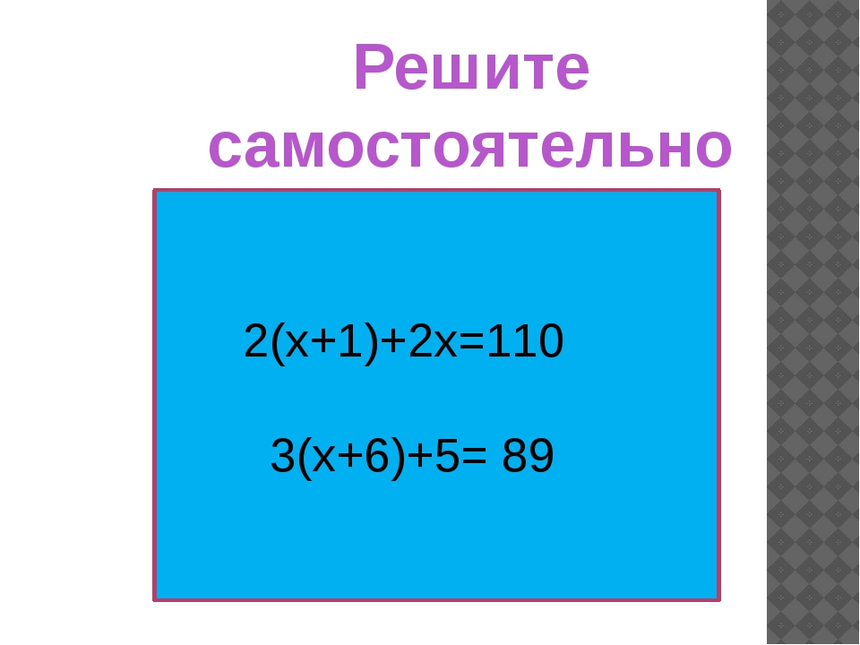 2(х+1)+2х=110 3(x+6)+5= 89 Решите самостоятельно