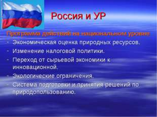 Россия и УР Программа действий на национальном уровне Экономическая оценка пр