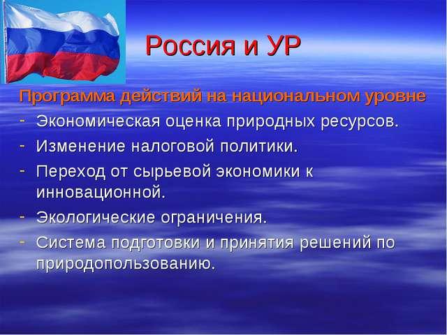 Россия и УР Программа действий на национальном уровне Экономическая оценка пр...