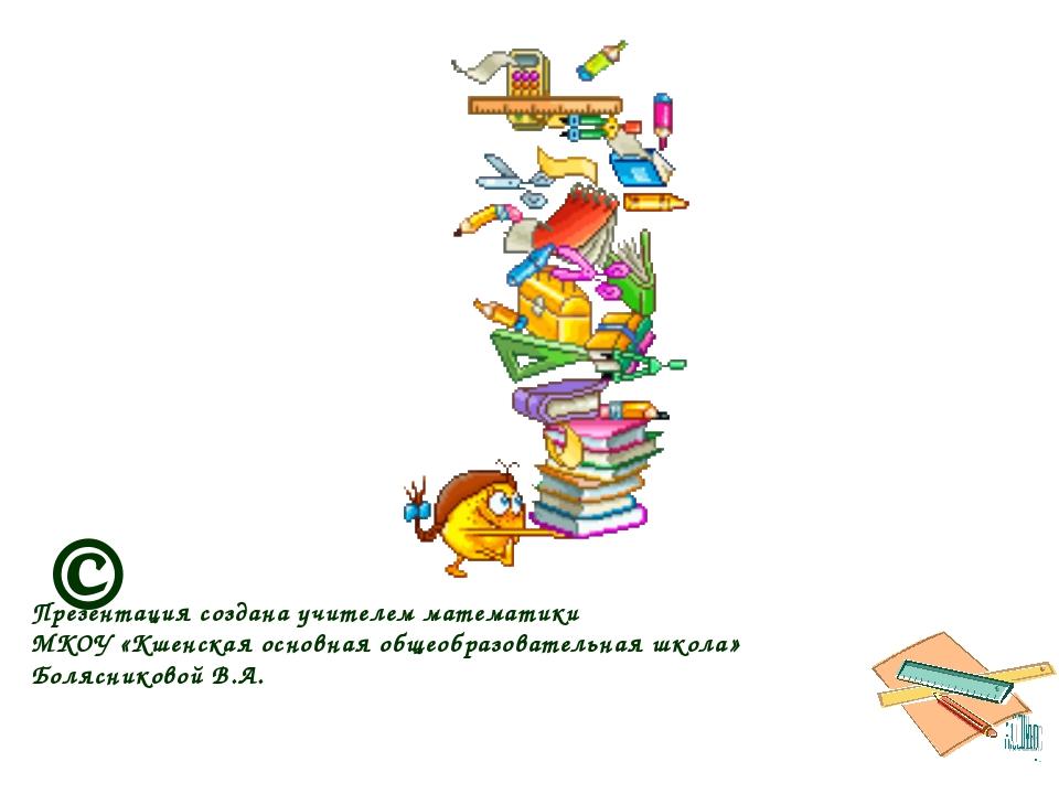 Презентация создана учителем математики МКОУ «Кшенская основная общеобразоват...