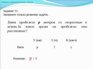 Задания индивидуального этапа Задание 11. Запишите только решение задачи. Вит