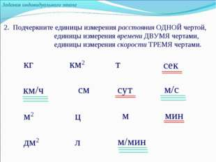 Задания индивидуального этапа 2. Подчеркните единицы измерения расстояния ОД