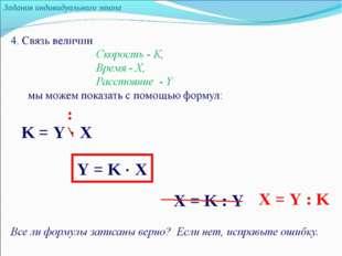 Задания индивидуального этапа Y = K  X X = K : Y K = Y  X X = Y : K :